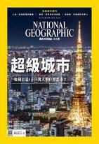 國家地理雜誌2019年4月號