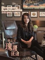 《彭博商業周刊/中文版》第168期