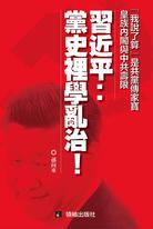 《習近平:黨史裡學亂治!》