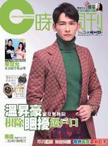 時報周刊+周刊王 2019/04/03 第2146期
