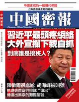 《中國密報》第80期