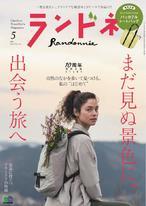 Randonn'ee 2019年5月號 No.105 【日文版】