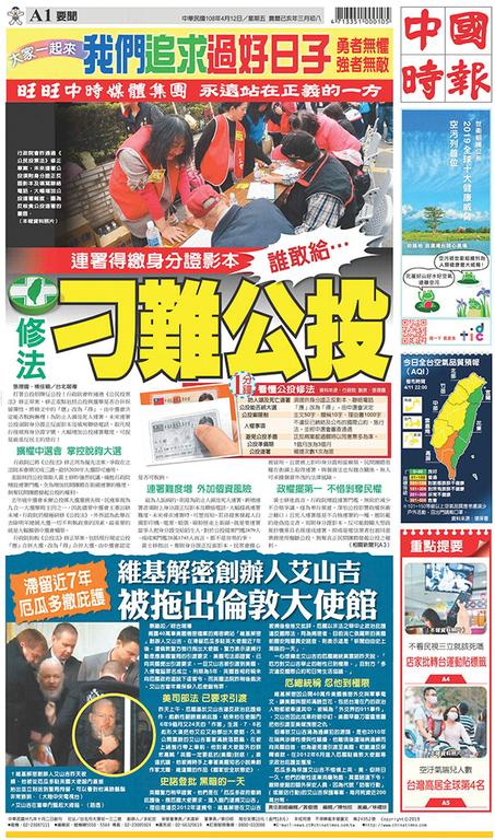 中國時報 2019年4月12日