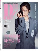 醫美時尚2019年4月號(No.144)