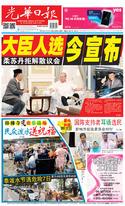光華日報(晚報)2019年04月14日