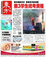 東方日報 2019年04月17日