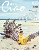 Ciao潮旅NO.15期