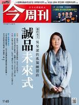 【今周刊】NO1165 誠品未來式