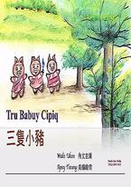 Tru Babuy Cipiq 三隻小豬