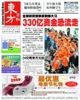 東方日報 2019年04月18日