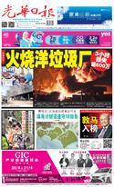 光華日報(晚報)2019年04月19日