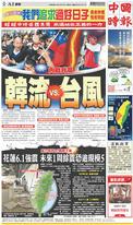 中國時報 2019年4月19日