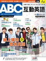 ABC互動英語雜誌2019年5月號NO.203