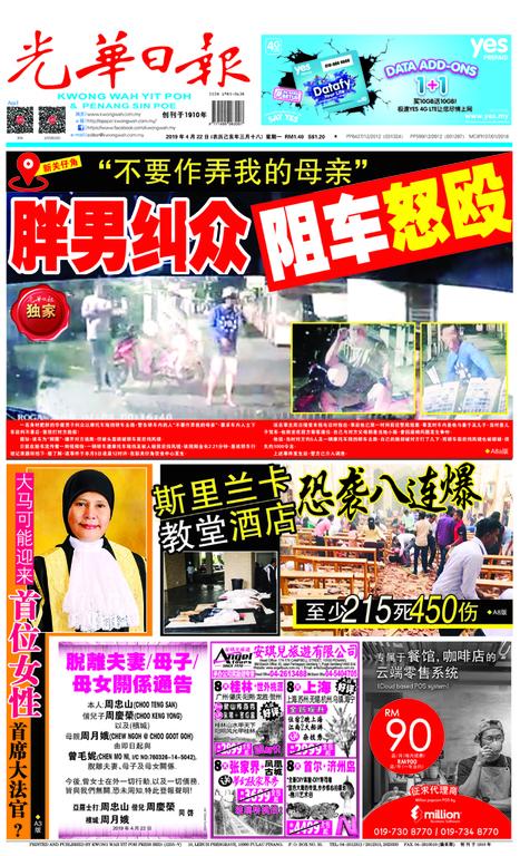 光華日報2019年04月22日