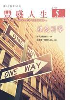 《豐盛人生》靈修月刊【繁體版】2019年5月號