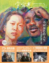 宇宙光雜誌2019年五月號(附有聲雜誌.mp3)