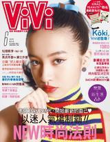 ViVi 6月號/2019 第159期 電子授權版