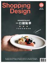 Shopping Design設計採買誌 5月號/2019