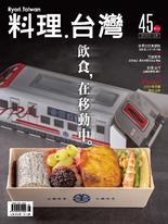 料理.台灣 5~6月號/2019 第45期