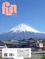 放築塾代誌 NO.47