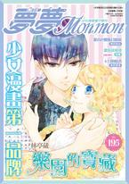 夢夢少女漫畫電子期刊NO.195