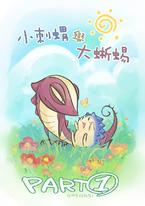 小刺蝟與大蜥蜴part1-free