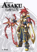 ASAKU® X Dragon Life 綱要劇本中文版