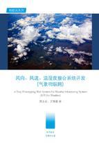 风向、风速、温湿度整合系统开发(气象物联网)