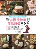 玩轉攪拌機,效能加倍不NG:包子饅頭、麵點料理、甜點麵包、牛軋糖
