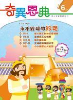 《奇異恩典》兒童靈修月刊2019年6月號
