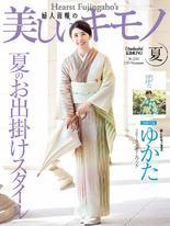 美麗的KIMONO 2019年夏季號 【日文版】