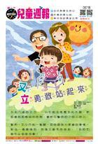 新一代兒童週報(第87期)