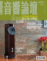 音響論壇電子雜誌 第369期 6 月號