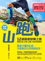 跑山〔野練必備〕 12條跑者修煉之路,挑戰土坡、水徑、山梯、峽谷多樣地形
