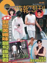 時報周刊  2019/5/29  第2154期