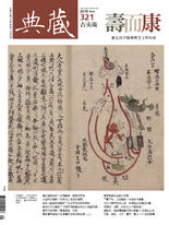 典藏古美術321期 / 2019年6月號
