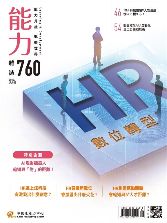 【能力雜誌第760期】HR數位轉型