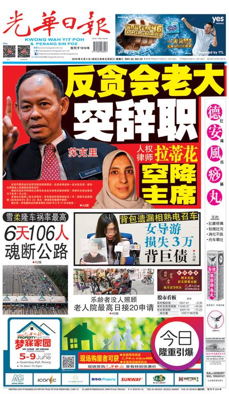 光華日報(晚報)2019年06月05日