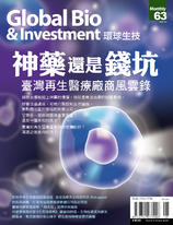 《環球生技月刊》VOL.63期