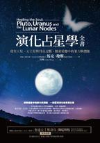 演化占星學全書—從冥王星、天王星與月亮交點,探索星盤中的業力與潛能