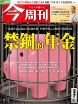 【今周刊】NO1172 禁錮的年金