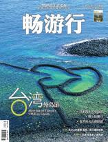 畅游行 Travellution - Issue 76 台湾外岛游