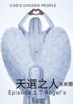天選之人《第一集:天使之卵-上》