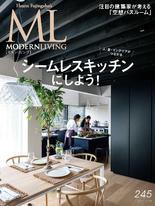 MODERN LIVING No.245 【日文版】