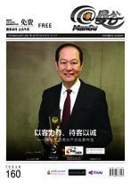 《@Mangu曼谷》杂志 第 160 期