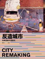 反造城市:非典型都市規劃術
