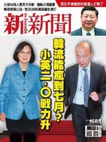 新新聞 2019/6/20 第1685期