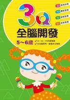 3Q全腦開發(5-6歲)