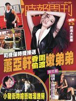 時報周刊+周刊王 2019/06/19  第2157期