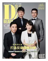 醫美時尚2019年6月號(No.146)
